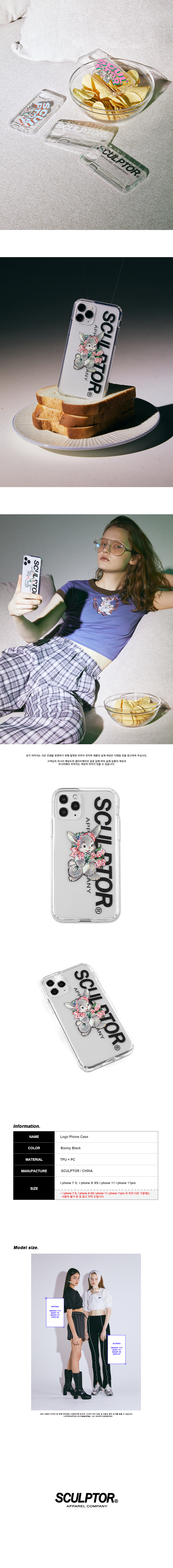 스컬프터(SCULPTOR) Logo Phone Case [BUNNY/BLACK]